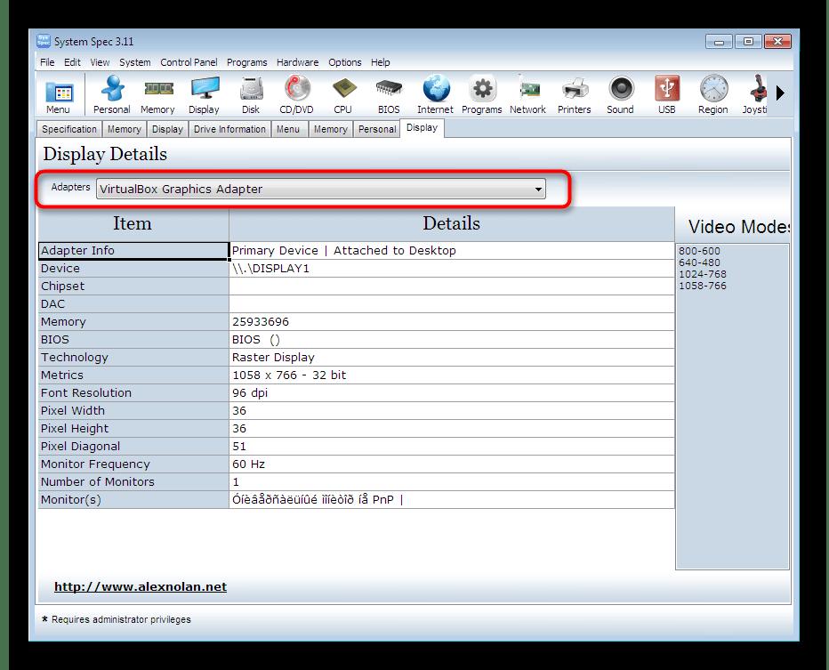 Выбор необходимого источника видео для просмотра разрешения в программе System Spec