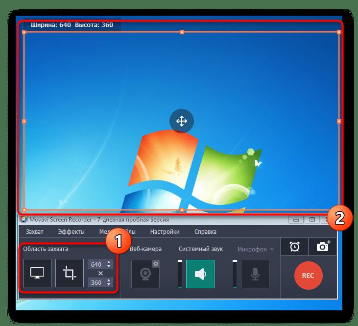 Выбор области для записи видео в программе Movavi Screen Recorder Studio