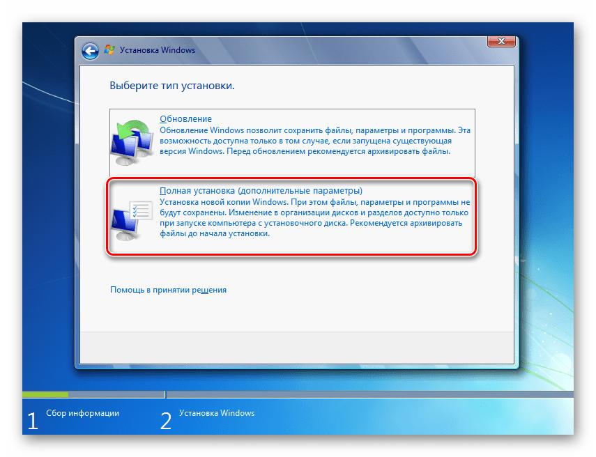 Выбор полной установки в окне инсталлятора ОС Windows 7