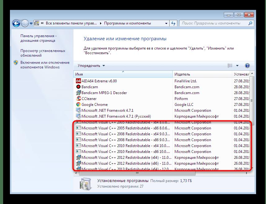 Выбор программ Visual С++ для удаления в средстве операционной системы Windows 7