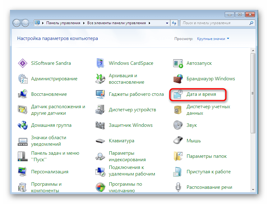 Выбор раздела для настройки даты и времени через Панель управления Windows 7