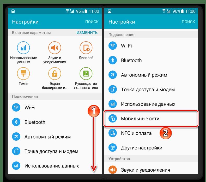 Выбор раздела для включения 4G на старых версиях Android