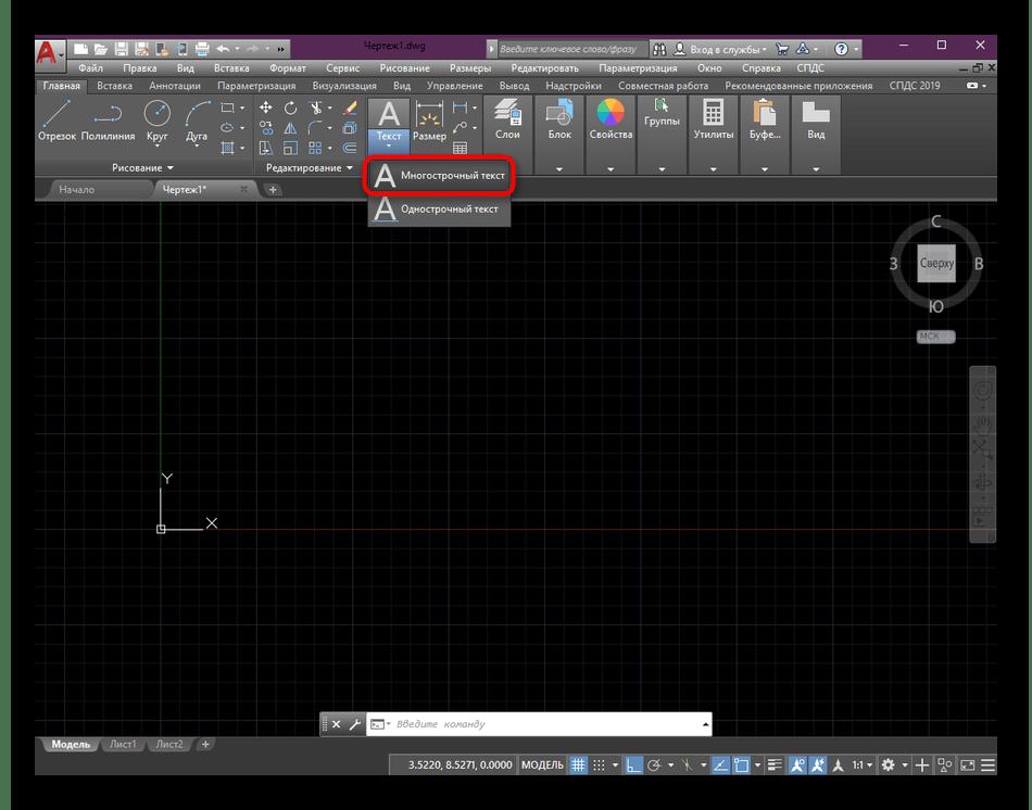 Выбор режима добавления текста в программе AutoCAD