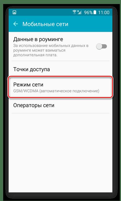 Выбор режима сети на старых версиях Android