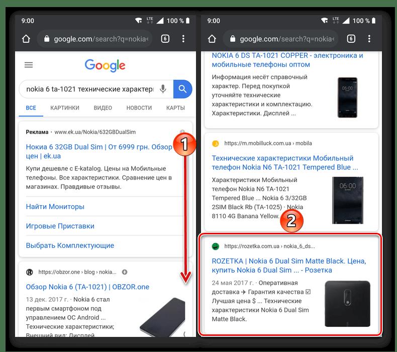 Выбор сайта для просмотра информации о характеристиках телефона в браузере Android