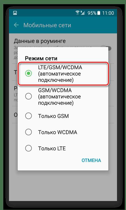 Выбор сети LTE на телефоне со старым Android