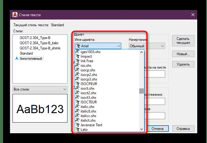 Выбор шрифта для стиля текста в программе AutoCAD