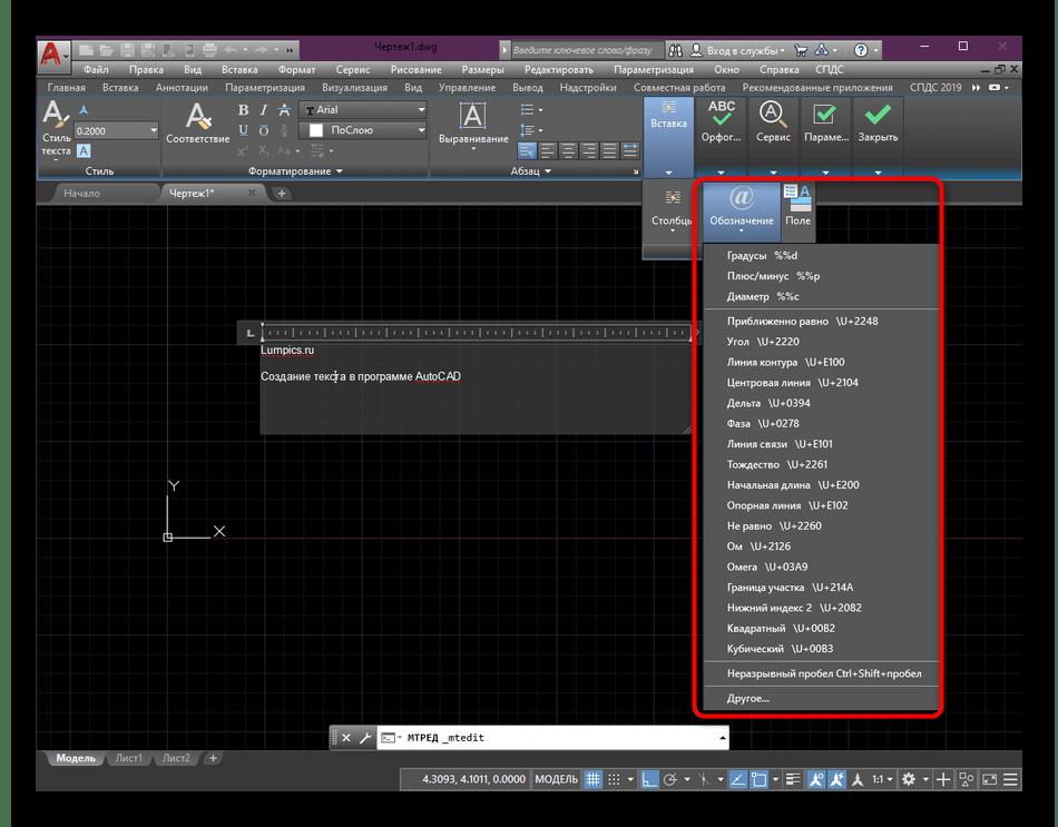 Выбор специальных символов для добавления в надпись AutoCAD