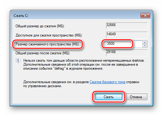 Выбор сжимаемого пространства на системном диске в ОС Windows 7