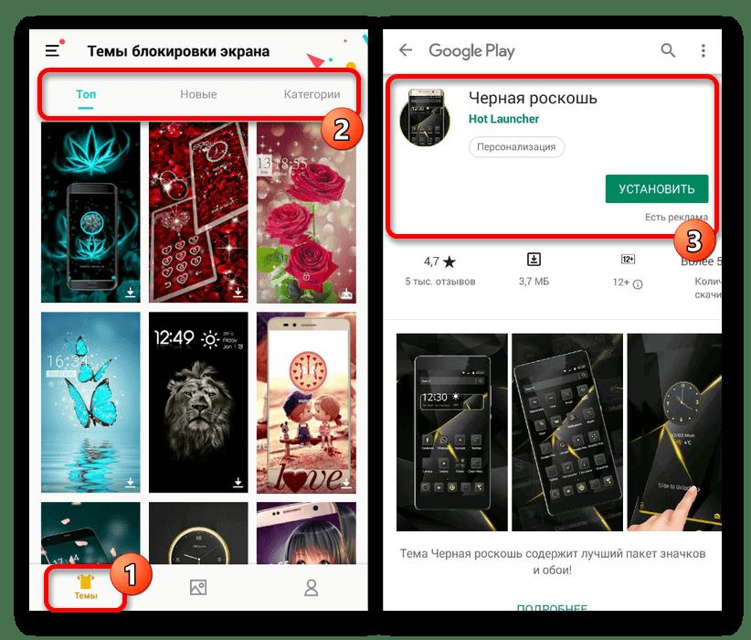 Выбор темы в CM Locker на Android