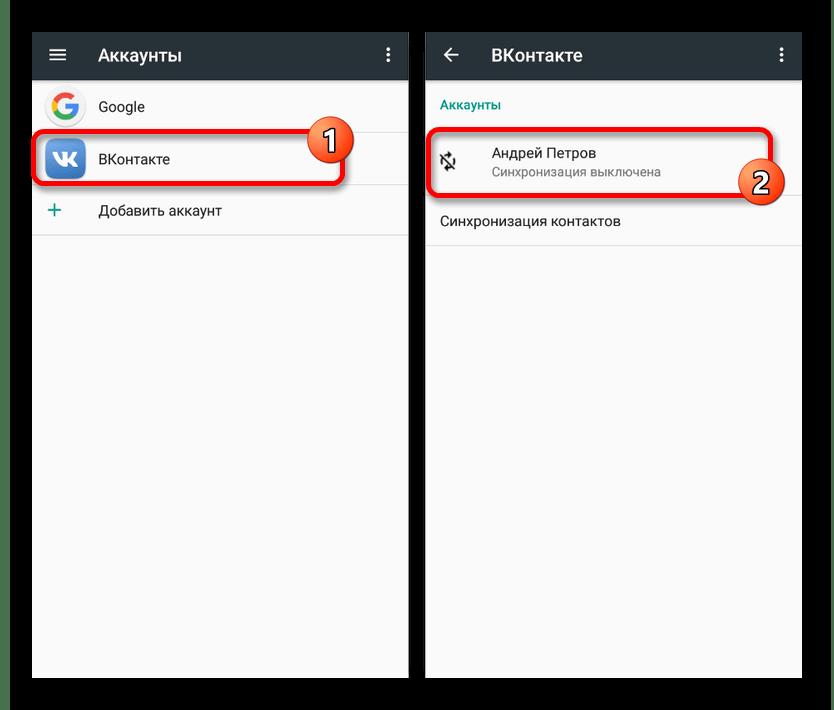 Выбор учетной записи в Настройках на Android