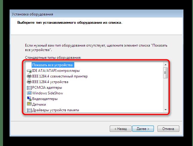 Выбор устройства из списка для установки драйвера в Windows 7