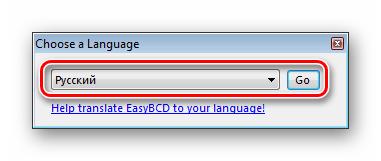 Выбор языка при первом запуске программы EasyBCD