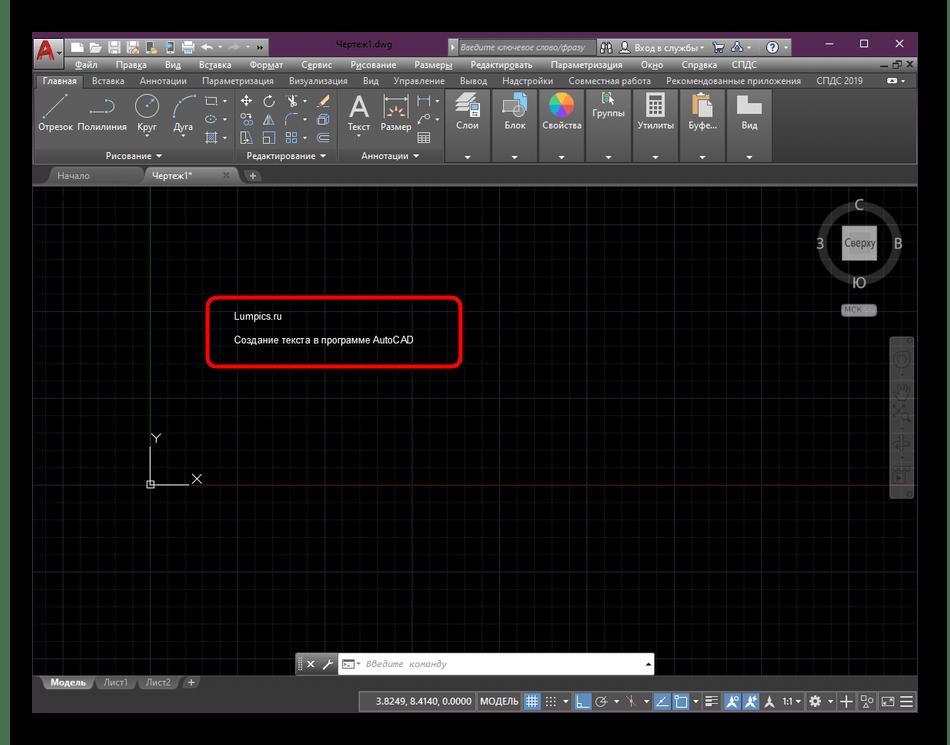 Выделение надписи для ее редактирования в программе AutoCAD