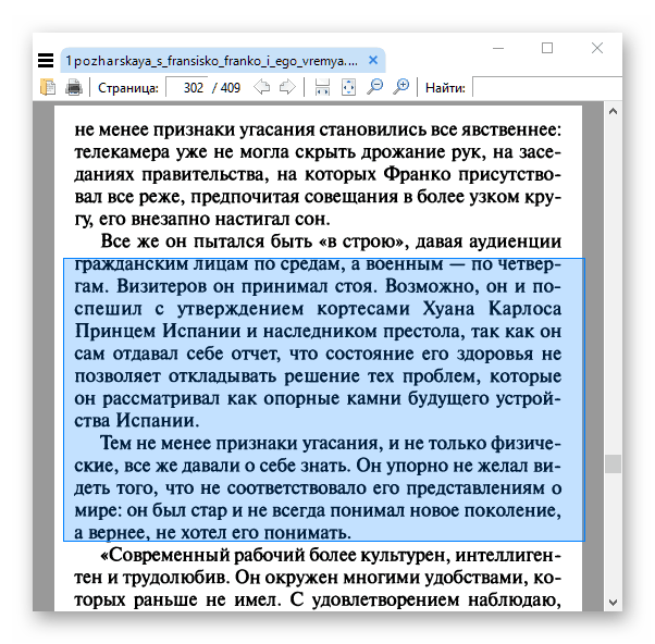 Выделение области распознавания в программе Capture2Text для оцифровки текста