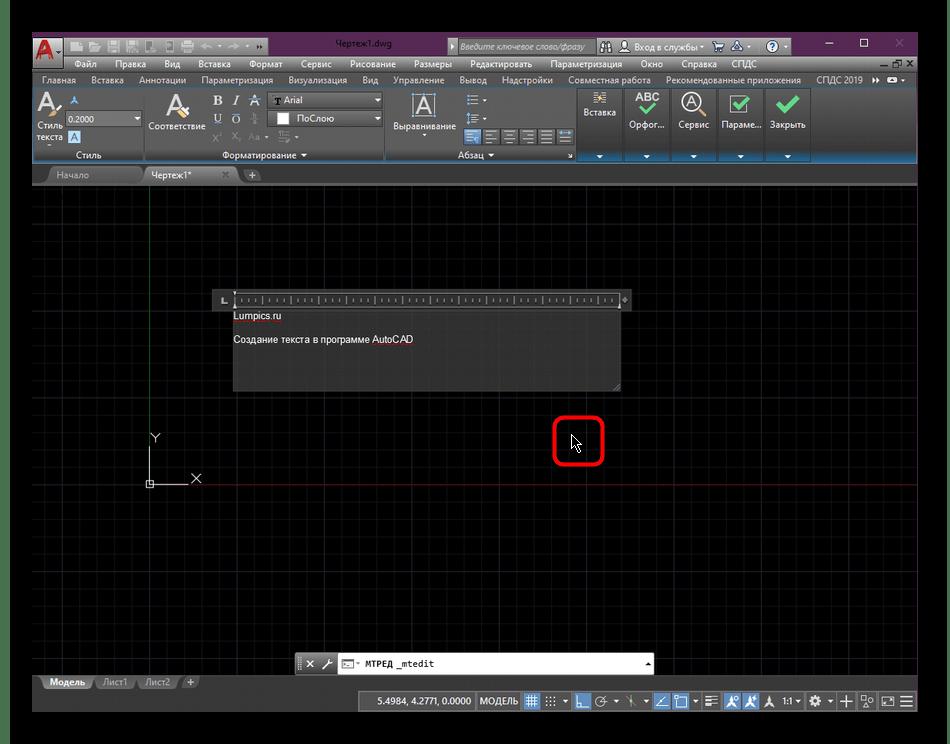 Выход из редактирования надписи в программе AutoCAD
