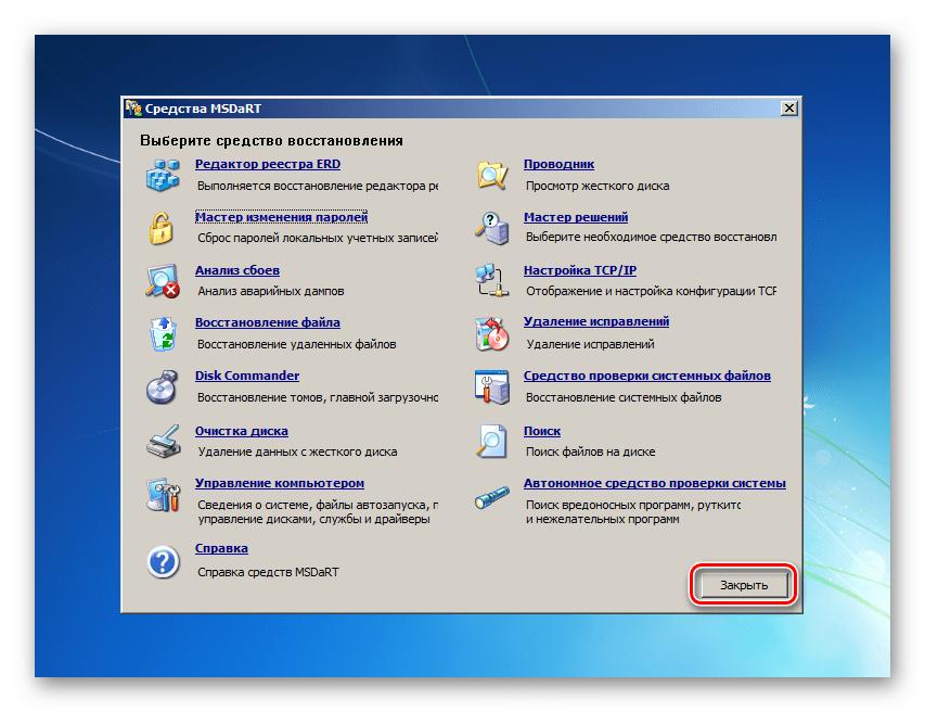 Закрытие окна инструментов MSDaRT при загрузке с аварийной флешки ERD Commander