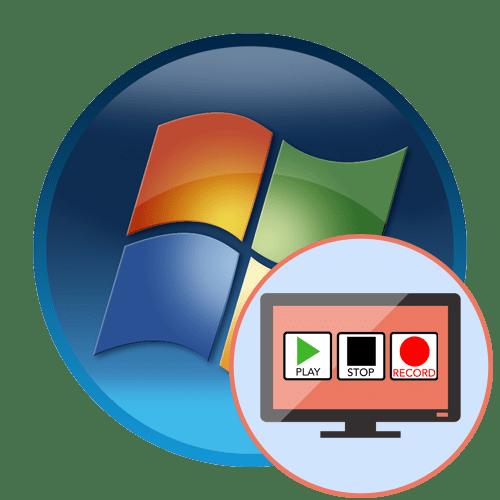 Запись видео с экрана Windows 7