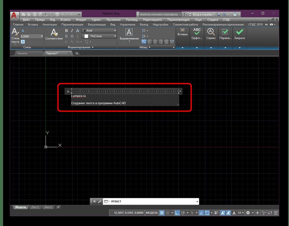 Заполнение области текста надписями в нескольких строчках в AutoCAD