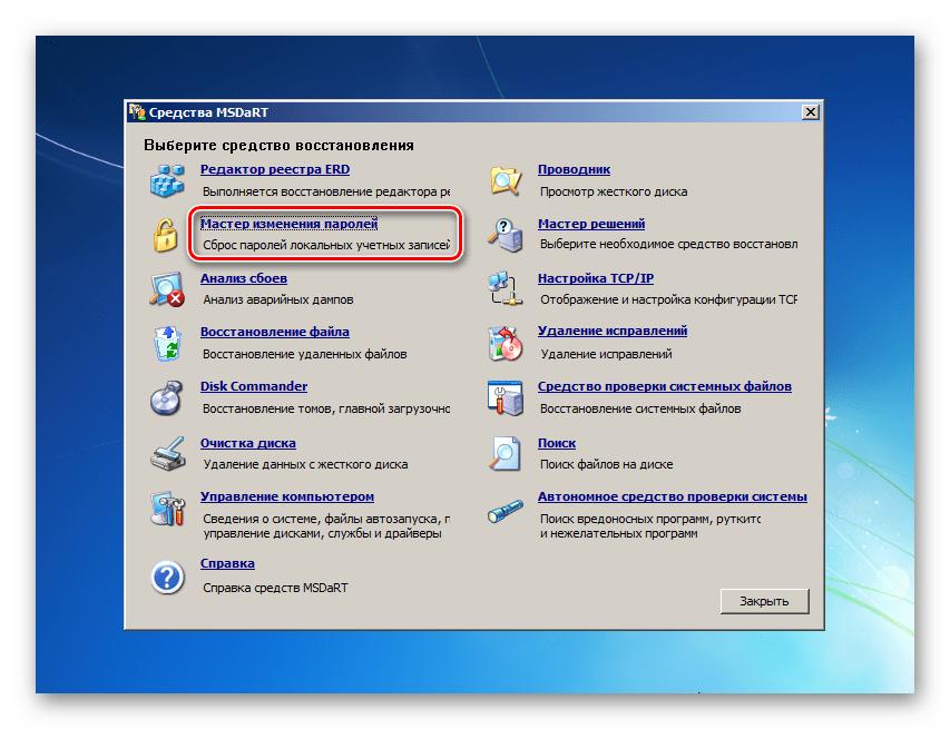 Запуск Мастера изменения паролей при загрузке с аварийной флешки ERD Commander