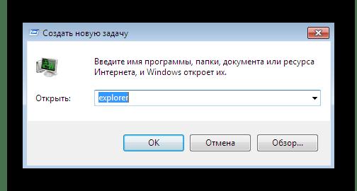 Запуск Проводника через создание нового процесса в Windows 7