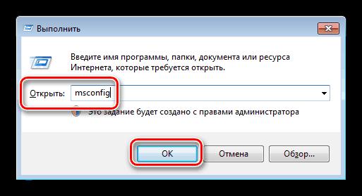 Запуск приложения Конфигурация системы из меню Выполнить в ОС Windows 7