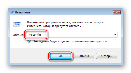 Запуск приложения Конфигурация системы из строки Выполнить в Windows 7