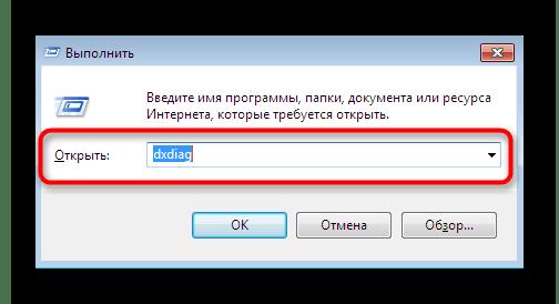 Запуск средства диагностики через Выполнить в Windows 7