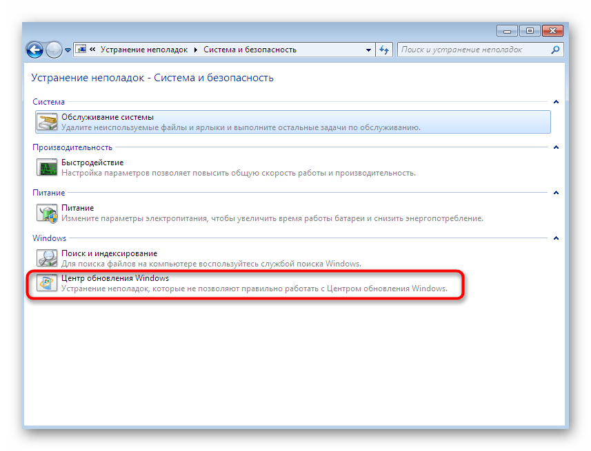 Запуск средства исправления неполадок с Центром обновления Windows 7