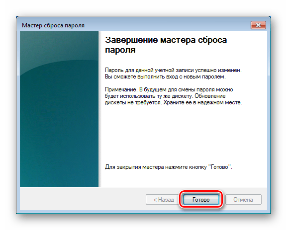 Завершение работы утилиты Мастер сброса пароля Администратора в Windows 7
