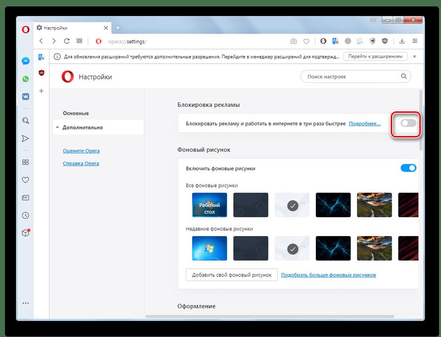 Активация блокировки рекламы в настройках веб-обозревателя в браузере Opera