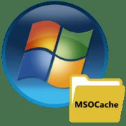 что за папка msocache в windows 7