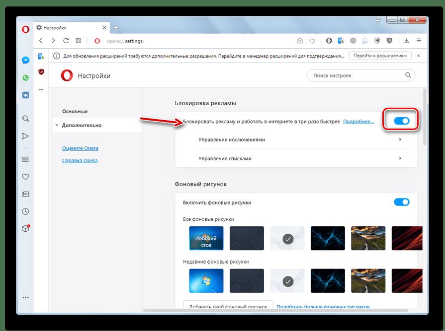 Глобальная деактивация блокировки рекламы в настройках веб-обозревателя в браузере Opera
