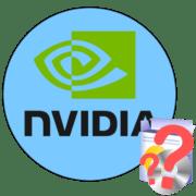 как узнать версию драйвера видеокарты nvidia