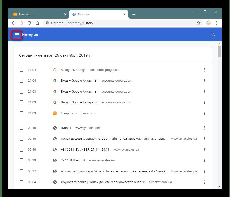 Меню истории посещений в Google Chrome
