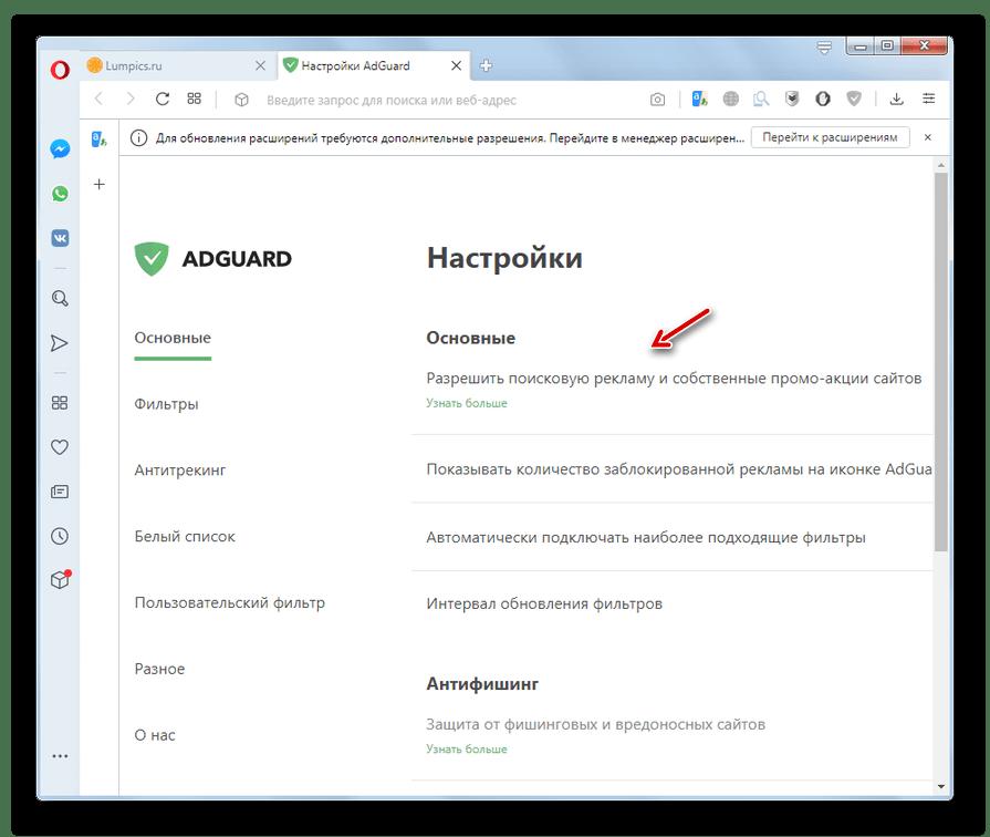 Окно настроек расширения Adguard в браузере Opera
