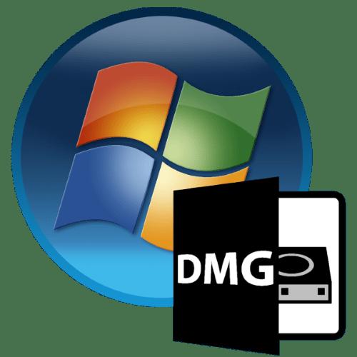 открыть файл DMG на Windows 7