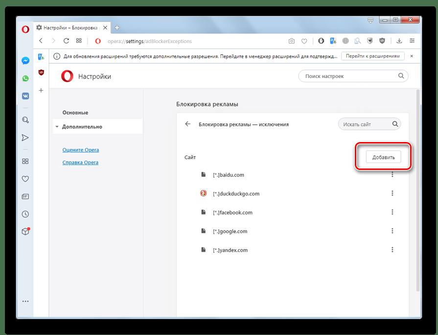 Переход к добавлению в исключения блокировки рекламы сайта в настройках веб-обозревателя в браузере Opera
