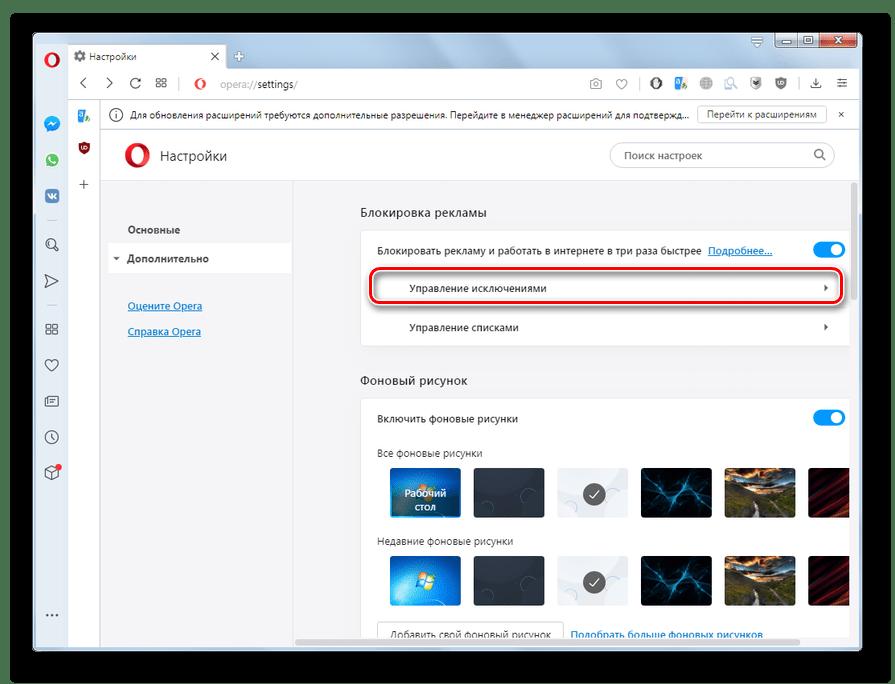 Переход к управлению исключениями блокировки рекламы в настройках веб-обозревателя в браузере Opera