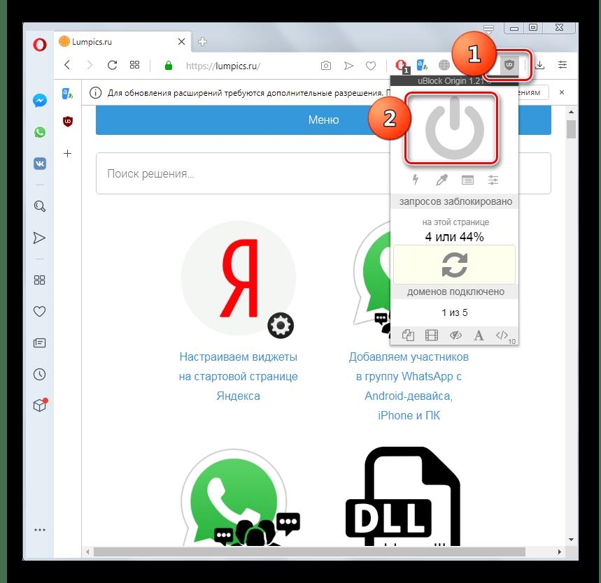 Повторная активация расширения uBlock Origin на конкретном сайте в браузере Opera