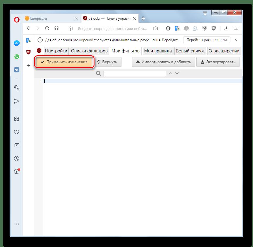 Применение изменений в разделе Мои фильтры панели управления расширения uBlock Origin в браузере Opera