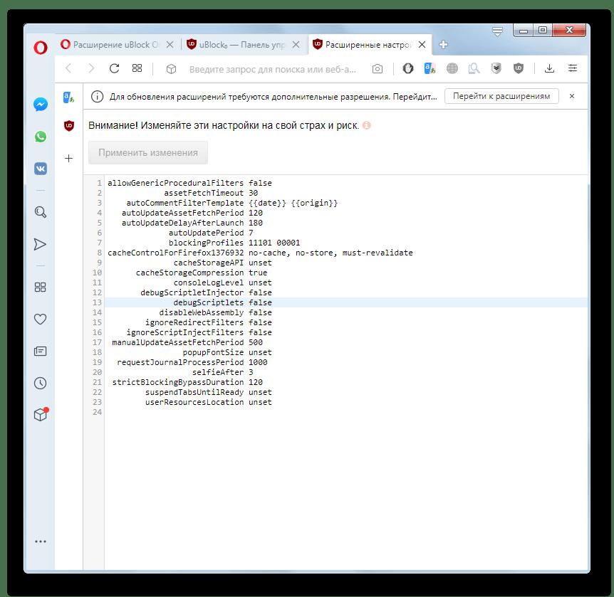 Расширенные настройки расширения uBlock Origin в браузере Opera