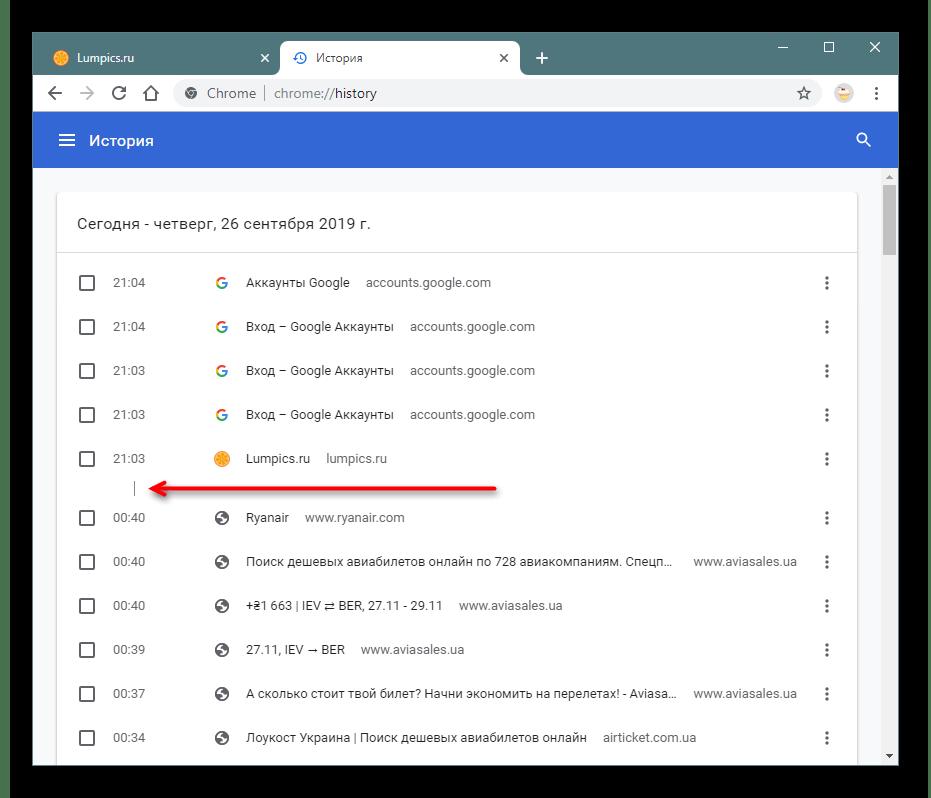 Разделение сеансов в истории посещений в Google Chrome