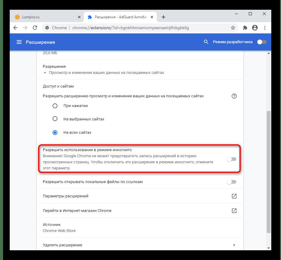 Включение работы расширения в режиме инкогнито браузера Google Chrome