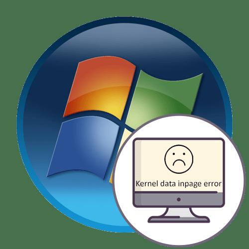 «Kernel data inpage error» на Windows 7