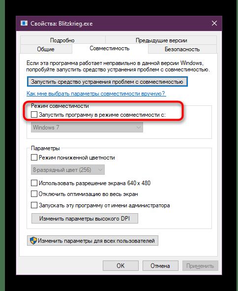 Активация режима совместимости для исправления файла bugslay.dll в Blitzkrieg