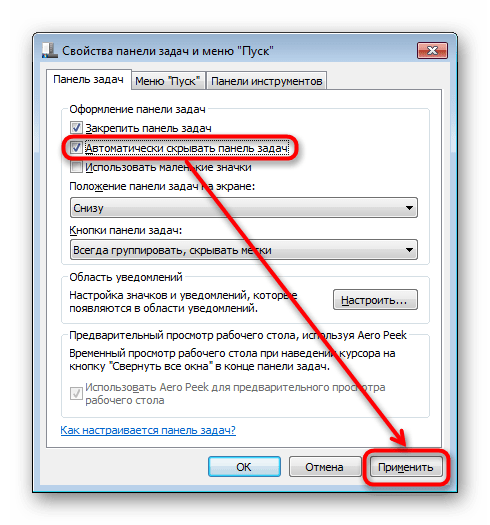 Автоматическое скрытие панели задач в Windows 7