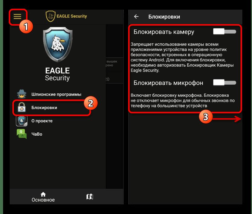 Блокировка микрофона и камеры в Eagle Security на Android