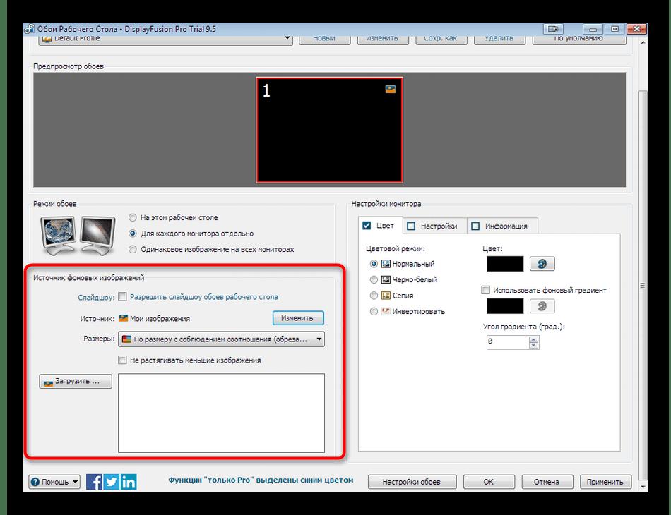 Добавление файлов для живых обоев рабочего стола в DisplayFusion
