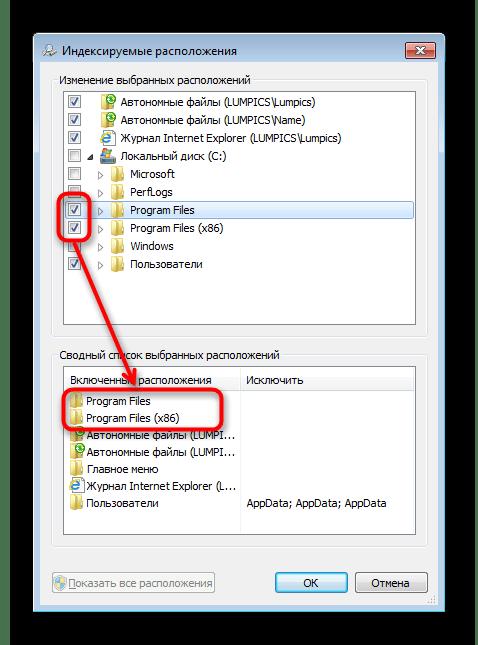 Добавление папок для индексирования в Windows 7